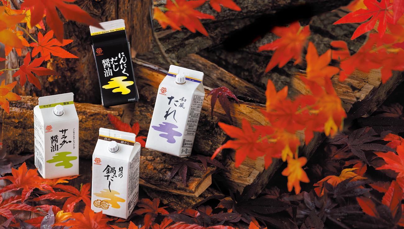 秋のお試し商品プレゼントキャンペーン