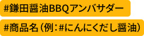 #鎌田醤油BBQアンバサダー #商品名(例:#にんにくだし醤油)
