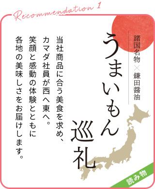 諸国名物×鎌田醤油 うまいもん巡礼 当社商品に合う美食を求め、カマダ社員が西へ東へ。笑顔と感動の体験とともに各地の美味しさをお届けします。