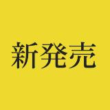 2021年 新発売 5.26(水)