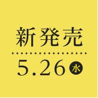 新発売 5.26(水)