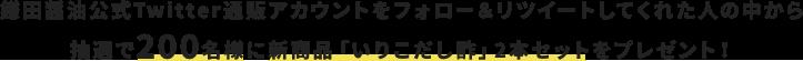 鎌田醤油公式Twitter通販アカウントをフォロー&リツイートしてくれた人の中から抽選で200名様に新商品「いりこだし酢」2本セットをプレゼント!