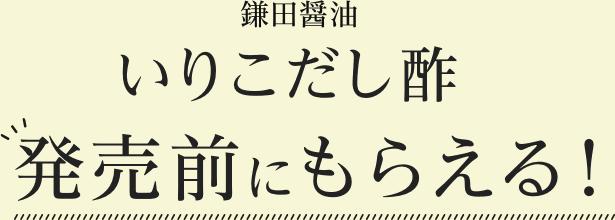 鎌田醤油 いりこだし酢 発売前にもらえる!