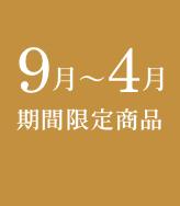9月〜4月期間限定商品