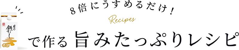 8倍にうすめるだけ!貝の鍋だしで作る旨みたっぷりレシピ