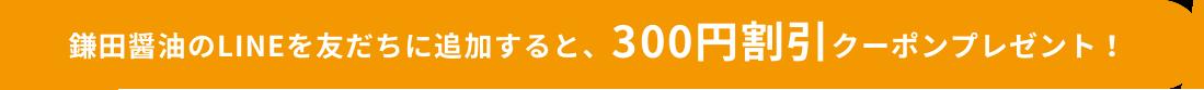 鎌田醤油のLINEを友だちに追加すると、300円割引クーポンプレゼント!