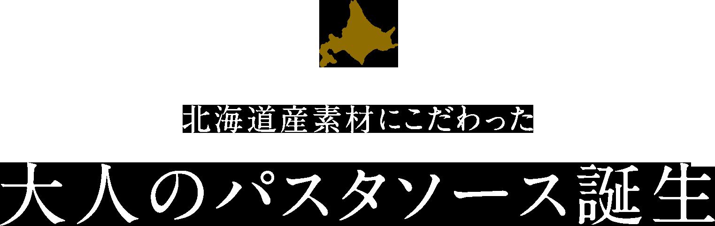 北海道産素材にこだわった大人のパスタソース誕生