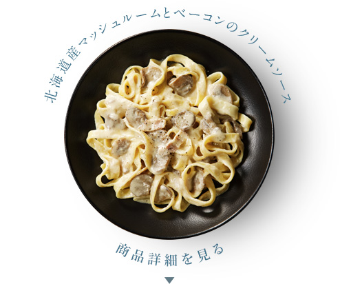 北海道産マッシュルームとベーコンのクリームソース