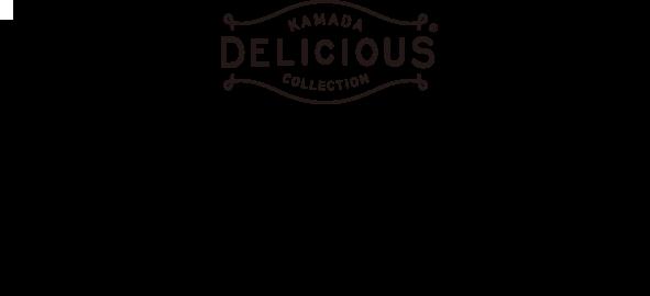 KAMADA DELICIOUS COLLECTION 北海道産の素材にこだわると、パスタソースはここまで美味しくなる。