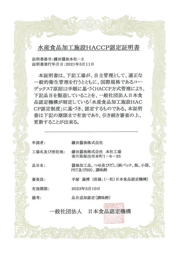 HACCP認定書(本社工場)
