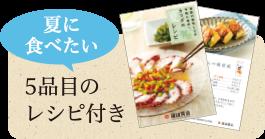 夏に食べたい5品目のレシピ付き