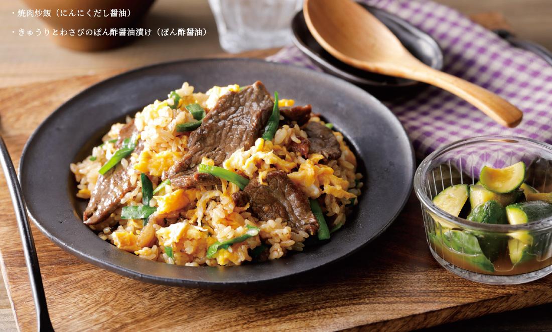 ・焼肉炒飯(にんにくだし醤油)/・きゅうりとわさびのぽん酢醤油漬け(ぽん酢醤油)