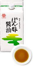 ぽん酢醤油