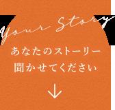 あなたのストーリー聞かせてください