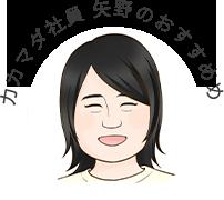 カマダ社員 矢野のおすすめ