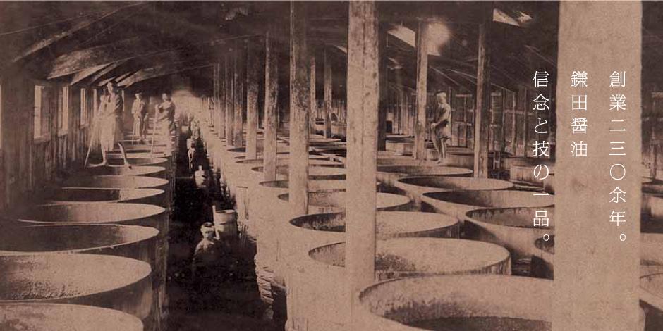 創業二百二十余年。鎌田醤油 信念と技の一品。