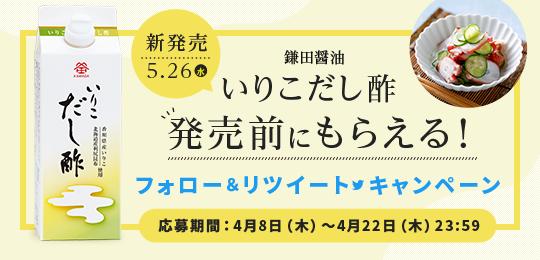 「いりこだし酢」発売記念 フォロー&リツイートキャンペーン