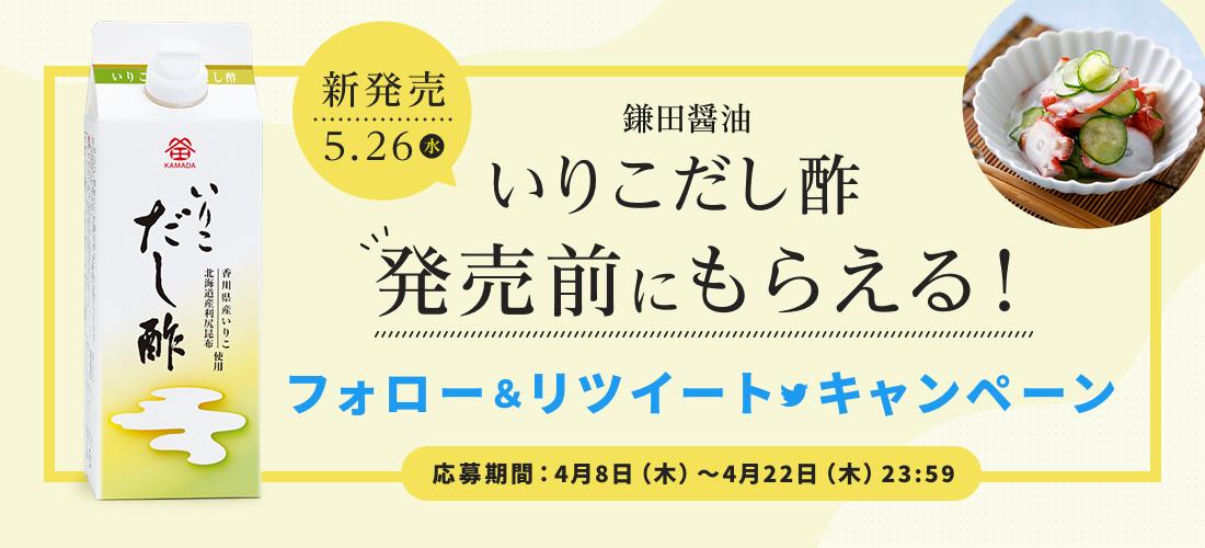 いりこだし酢発売記念キャンペーン