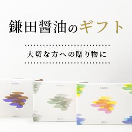鎌田醤油のギフト