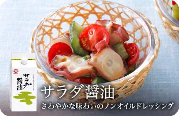 サラダ醤油