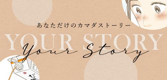 あなただけのカマダストーリー YOUR STORY
