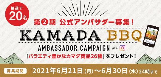 カマダBBQアンバサダー キャンペーン