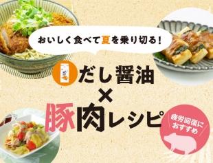 おいしく食べて夏を乗り切る! だし醤油×豚肉レシピ特集
