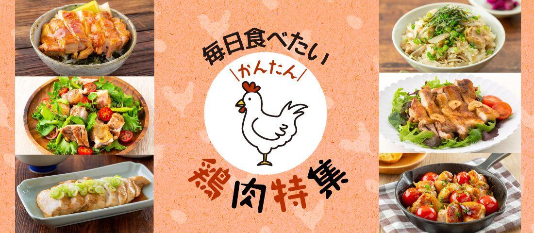 毎日食べたい かんたん鶏肉特集