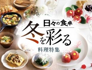 日々の食卓 冬を彩る料理特集
