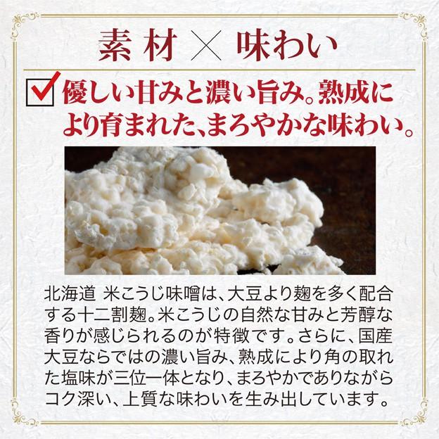 北海道 米こうじ味噌 500g