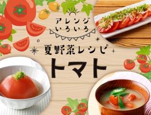 アレンジいろいろ!夏野菜レシピ トマト