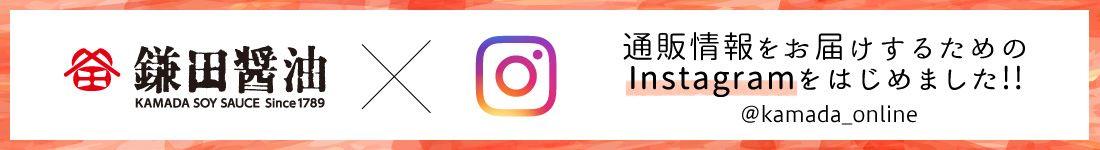 鎌田醤油Instagram