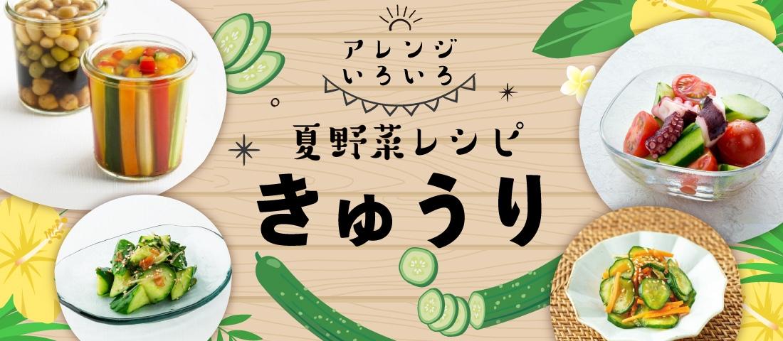 アレンジいろいろ!夏野菜レシピ きゅうり
