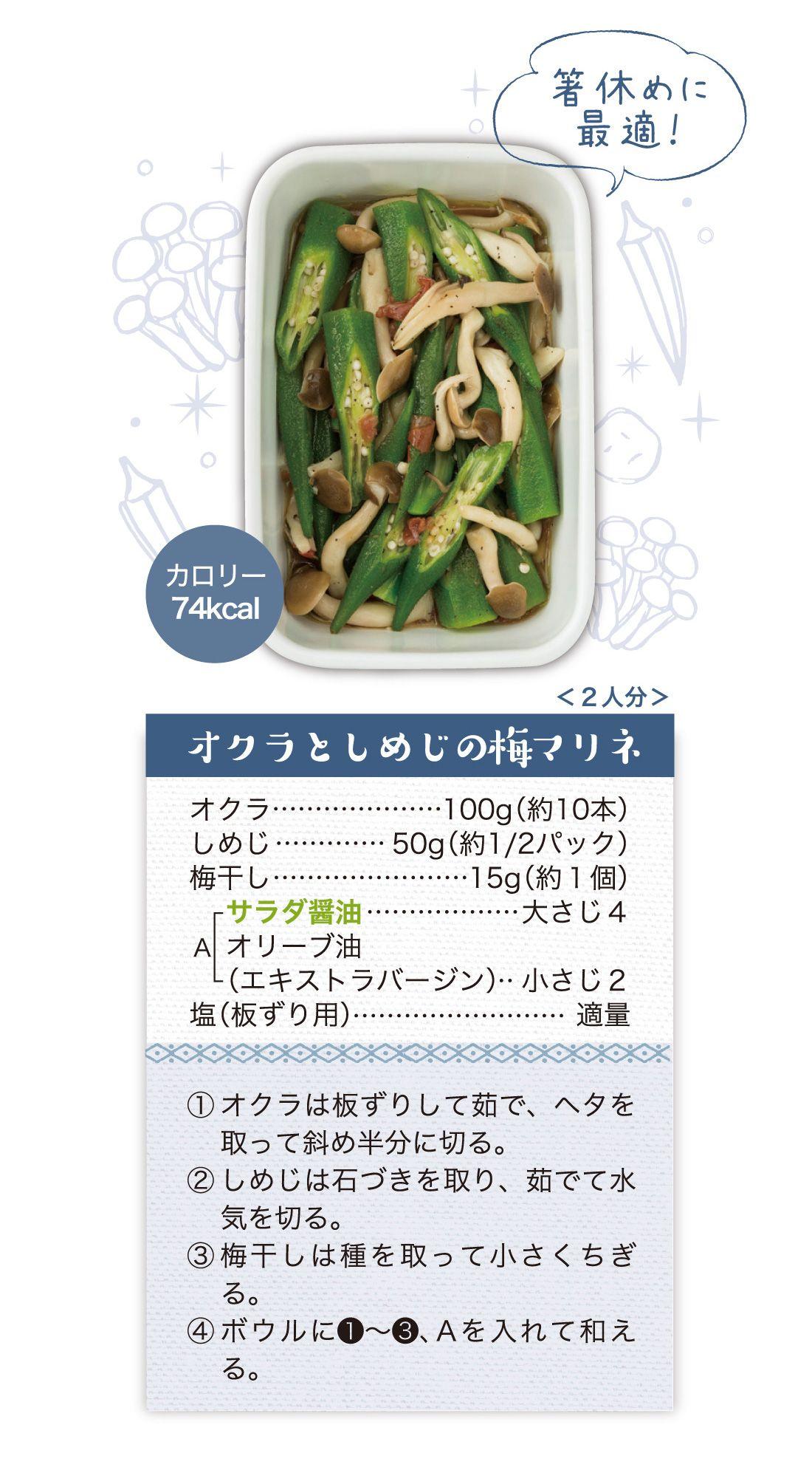 サラダ醤油でとことんマリネ(2)