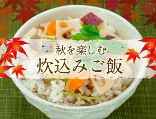 秋を楽しむ炊込みご飯