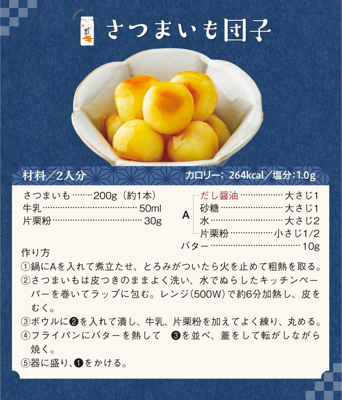 お月見レシピ(1)
