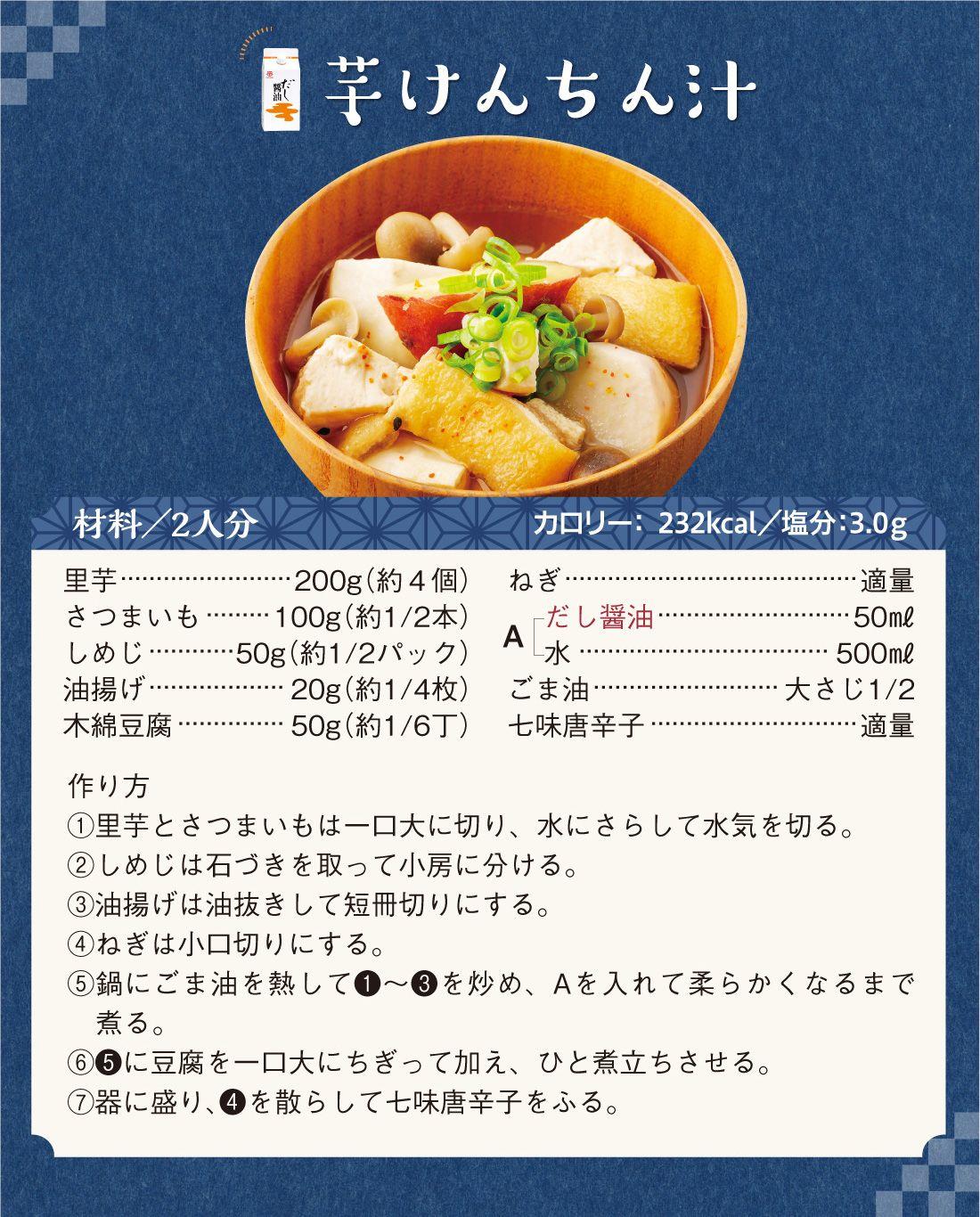 お月見レシピ(2)