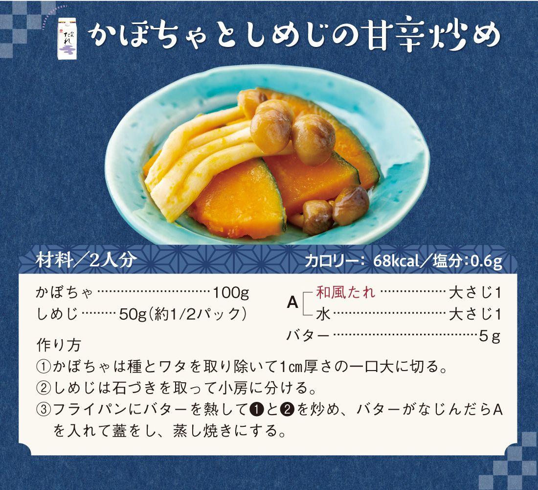 お月見レシピ(5)