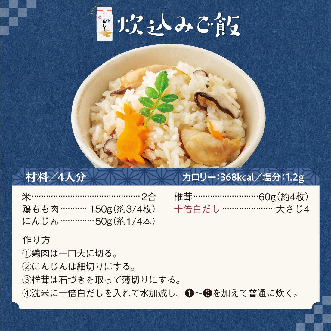 お月見レシピ(3)