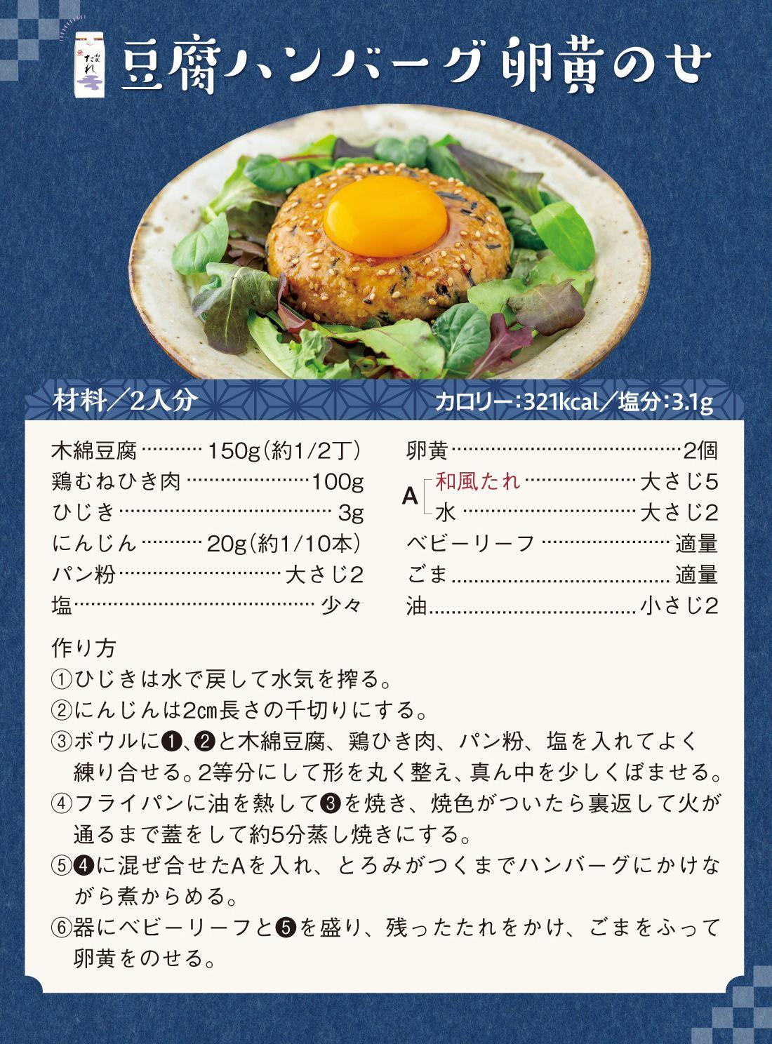 お月見レシピ(4)