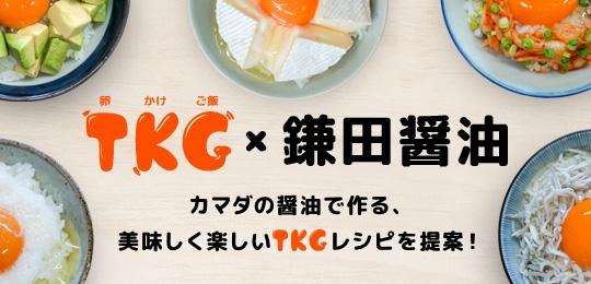 TKG×鎌田醤油特集