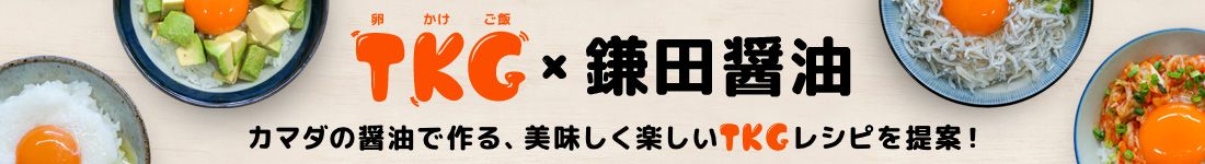 TKG×鎌田醤油