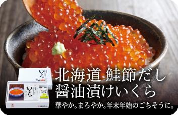 北海道 鮭節だし醤油漬けいくら