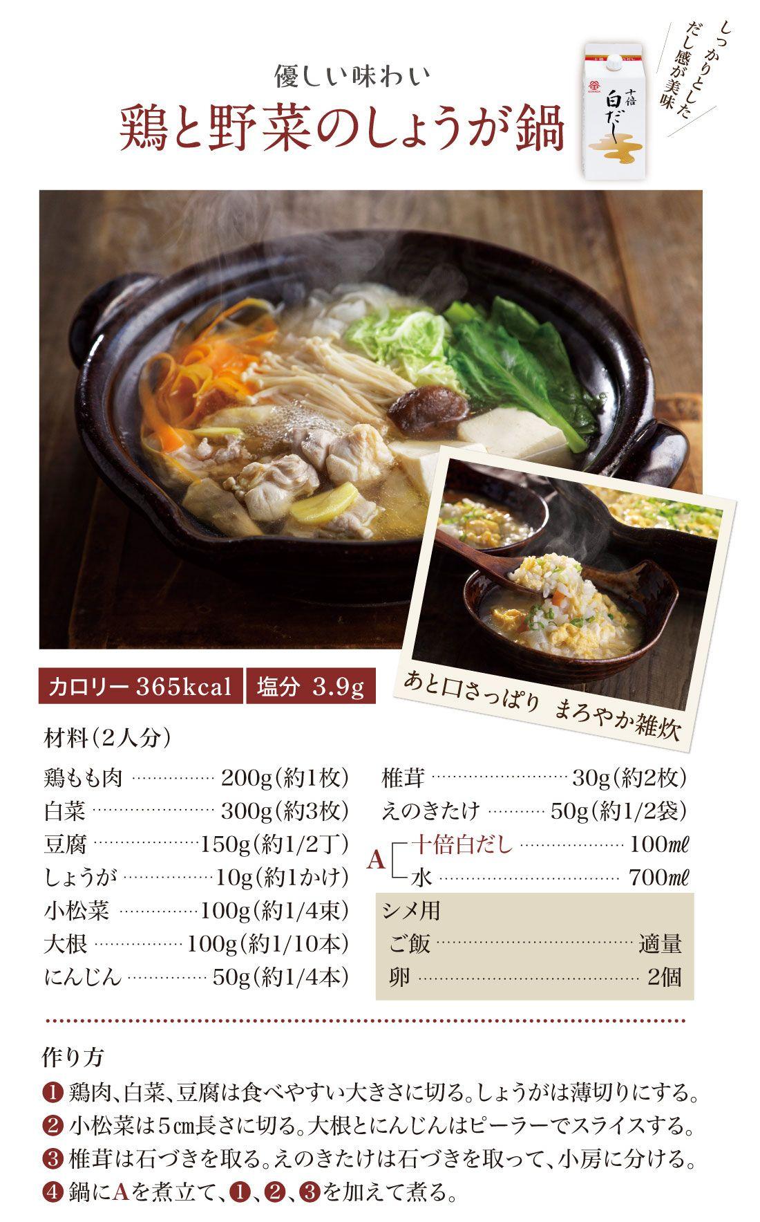 鶏と野菜のしょうが鍋