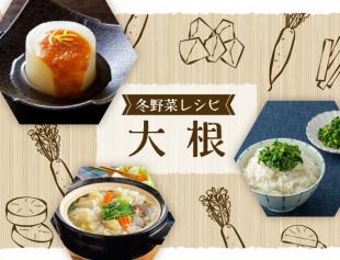 冬野菜レシピ 大根特集