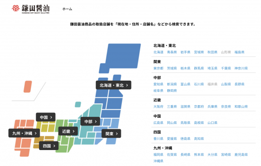 鎌田醤油取扱店舗検索サイト